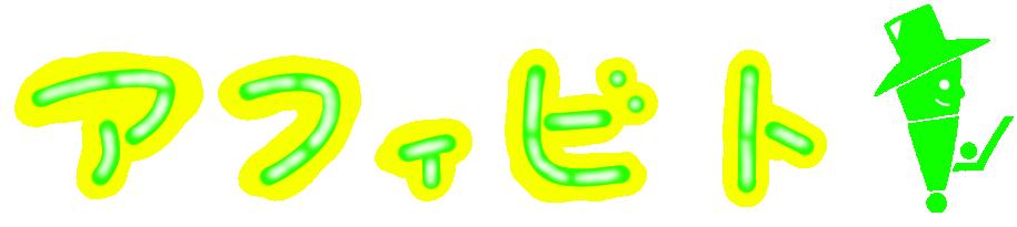 アフィビト