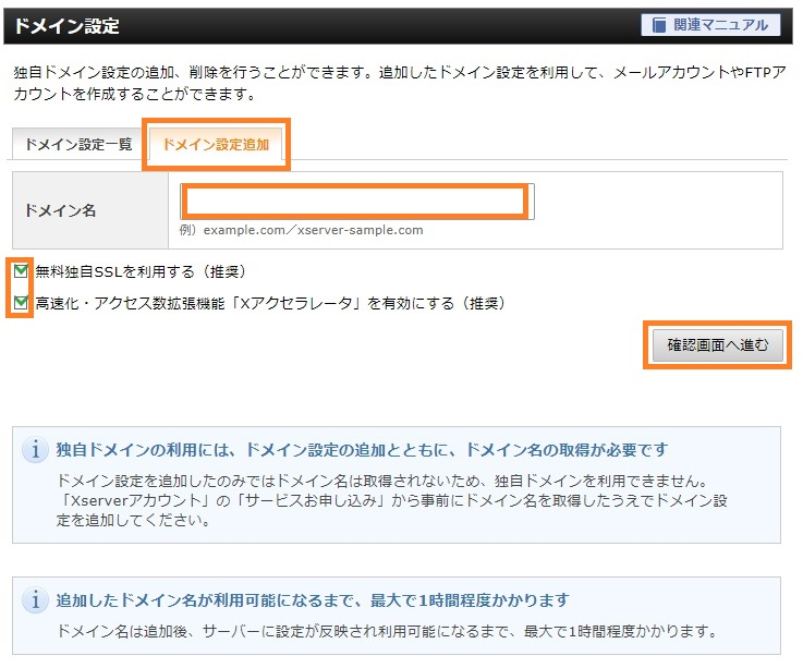 Xserverでドメインを設定する方法