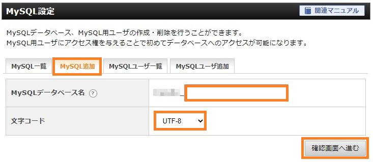 Xserverでデータベースを設定する方法