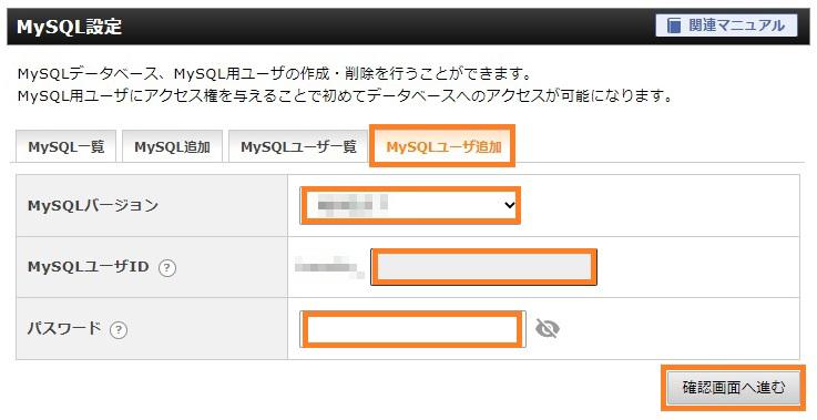 XserverでMySQLユーザを設定する方法