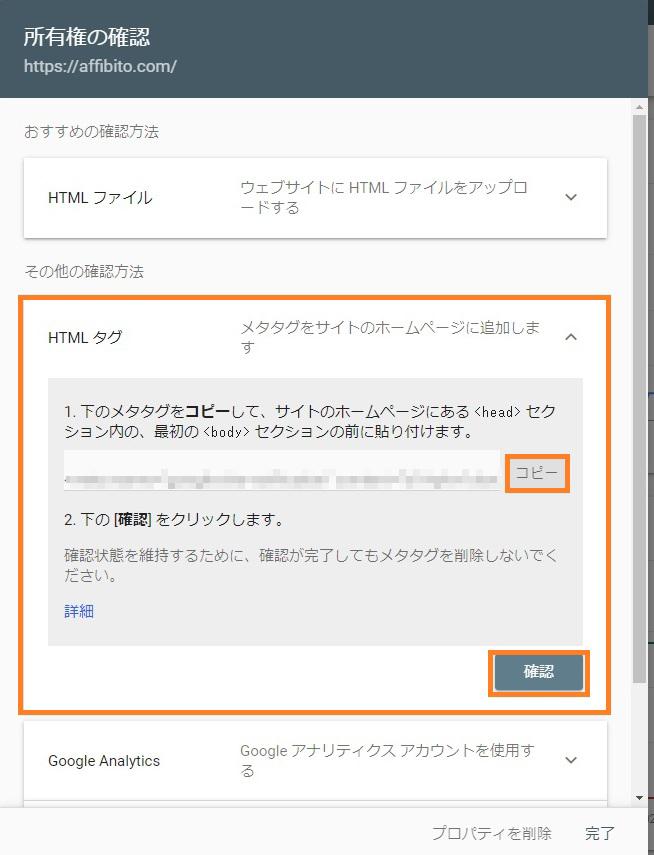グーグルサーチコンソールでHTMLタグを選択する方法