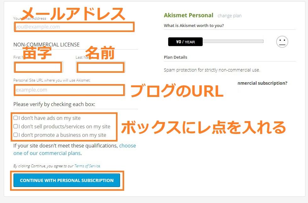 Akismet Anti-Spamを登録する方法