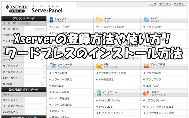 Xserverでドメインを取得してワードプレスをインストールする方法