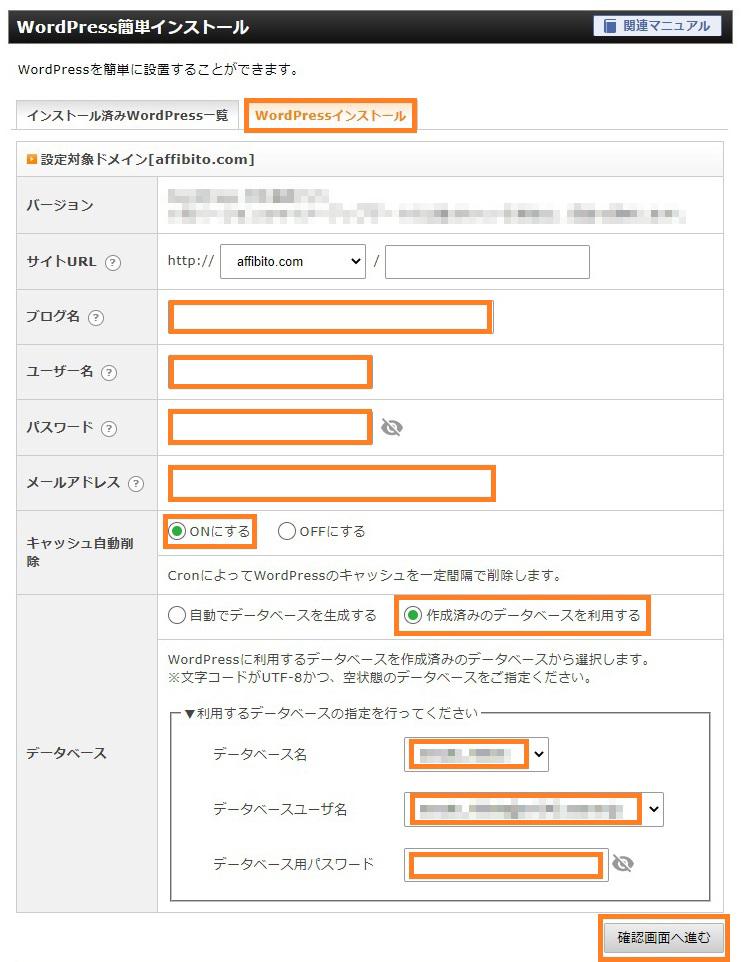 XserverのWordPress簡単インストールの設定方法