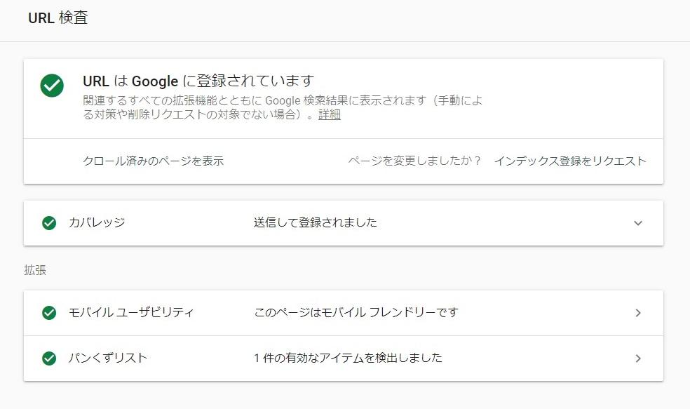 グーグルサーチコンソールのURL検査の見方