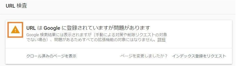 グーグルサーチコンソールのURL検査でエラー表示が出たとき