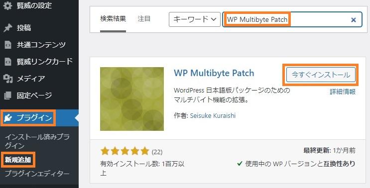 WP Multibyte Patchをインストールする方法