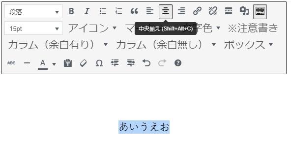 ワードプレスで文章を中央揃えにする方法