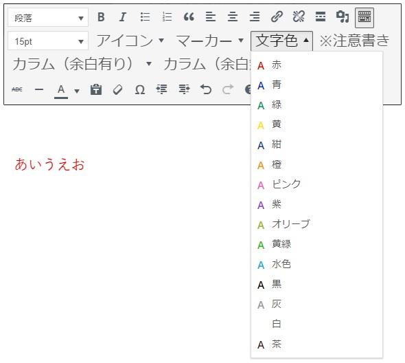 ワードプレスで文字の色を変える方法