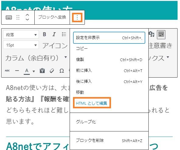 A8netの広告リンクをワードプレスに貼りつける方法