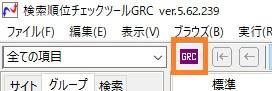GRCで検索順位をチェックする方法