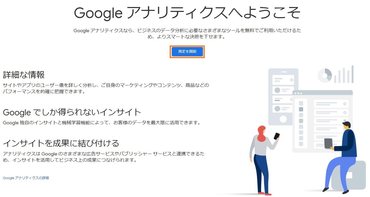 グーグルアナリティクスの登録画面