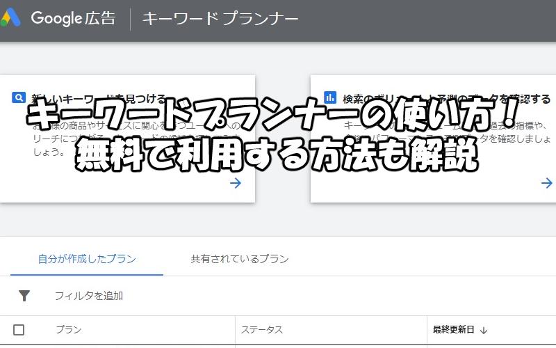 グーグル広告のキーワードプランナーを無料で使う方法!キーワードプランナーが使えないときの対処法