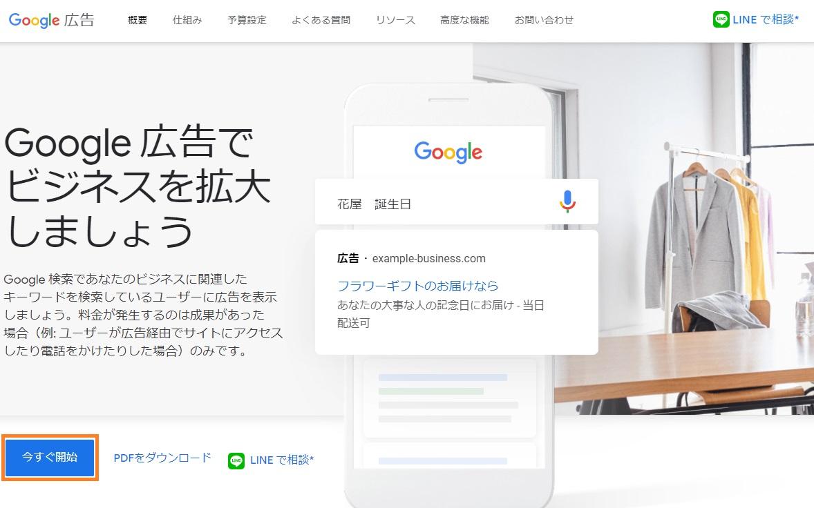 グーグル広告のトップページ