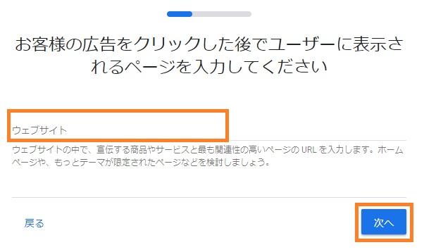 グーグル広告でブログのURLを入力する方法
