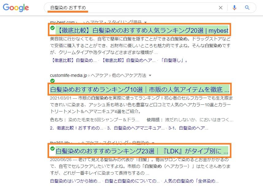グーグルの検索結果は記事タイトルが表示される