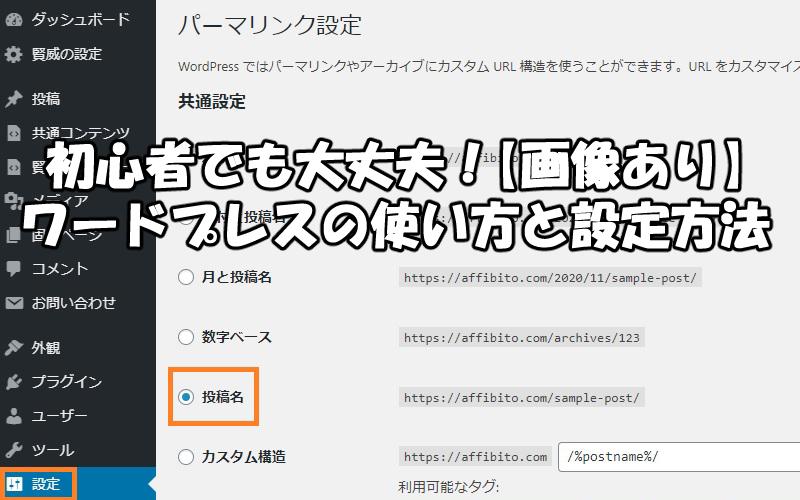 ワードプレスの使い方をマスターすればユーザーが殺到するブログが作れる
