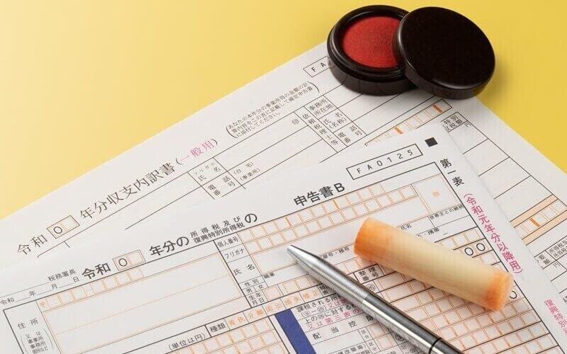 【税金対策】アフィリエイト収入を確定申告するやり方