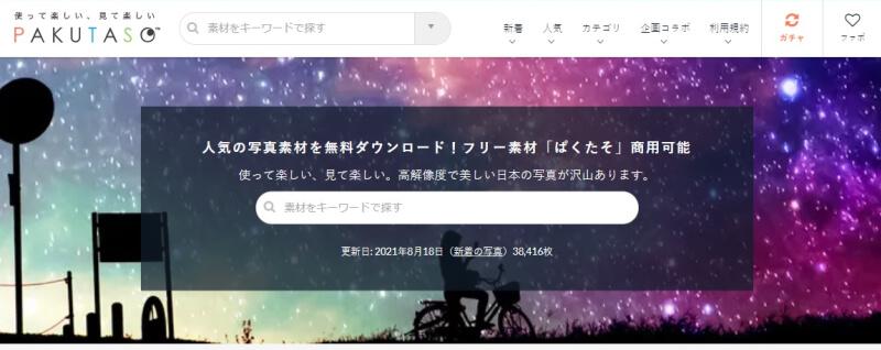 ぱくたそ公式サイト