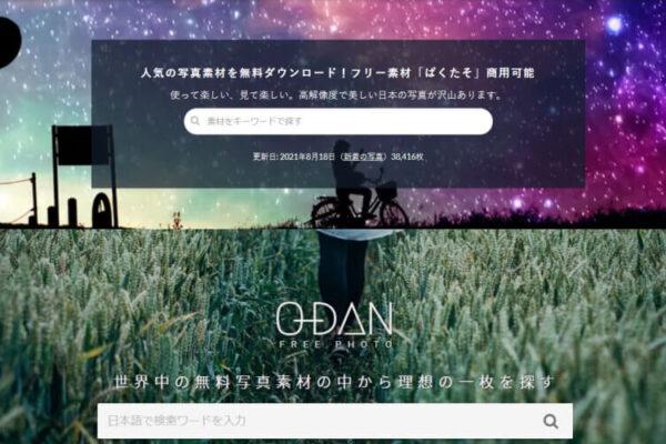 ブログでも使える無料の画像素材サイト