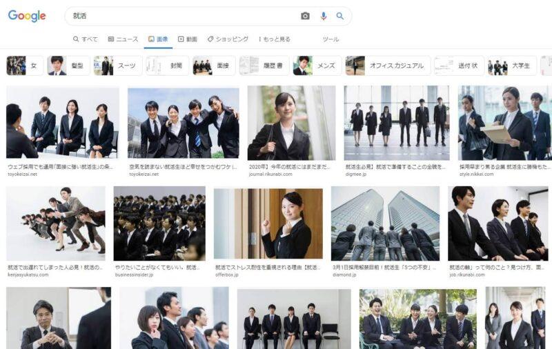 就活の画像検索の結果