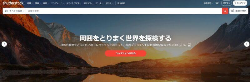 Shutterstock公式サイト