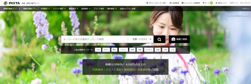 PIXTA公式サイト